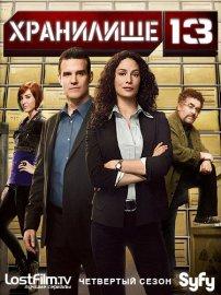 Хранилище 13 (Warehouse 13) - 4 сезон