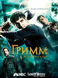 Гримм (Grimm) - 2 сезон